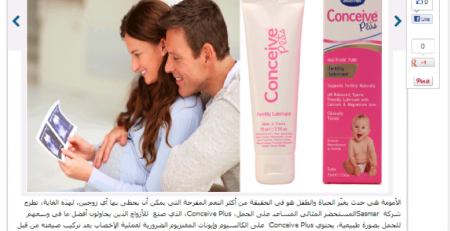 Conceive-Plus news